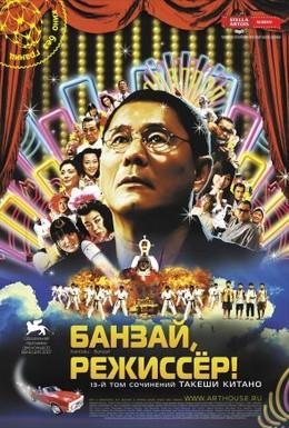 Постер фильма Банзай, режиссёр! (2007)