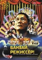 Банзай, режиссёр! (2007)