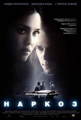 Постер фильма Наркоз (2007)
