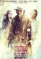 Сукияки Вестерн Джанго (2007)