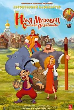 Постер фильма Илья Муромец и Соловей Разбойник (2007)