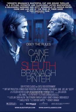 Постер фильма Сыщик (2007)