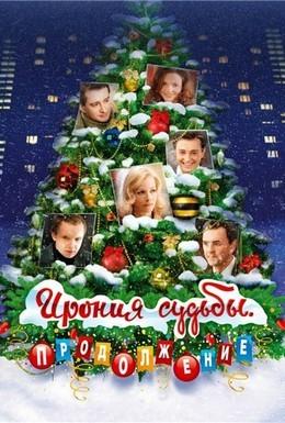 Постер фильма Ирония судьбы. Продолжение (2007)