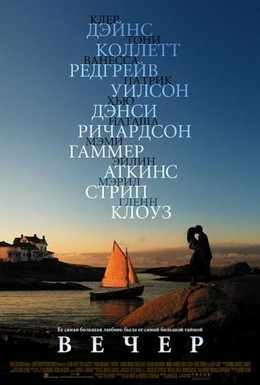 Постер фильма Вечер (2007)