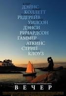 Вечер (2007)