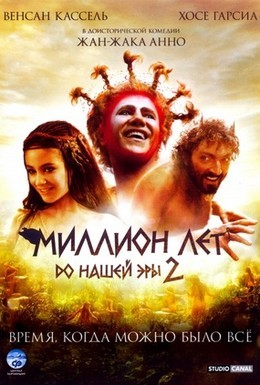 Постер фильма Миллион лет до нашей эры 2 (2007)