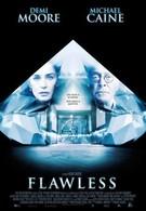 Без изъяна (2007)