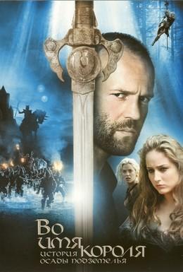 Постер фильма Во имя короля: История осады подземелья (2007)
