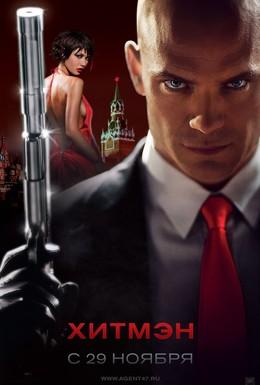 Постер фильма Хитмэн (2007)