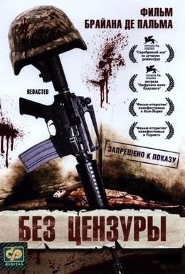 Постер фильма Без цензуры (2007)
