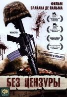Без цензуры (2007)