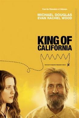 Постер фильма Мой папа псих (2007)