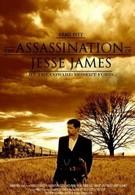Как трусливый Роберт Форд убил Джесси Джеймса (2007)