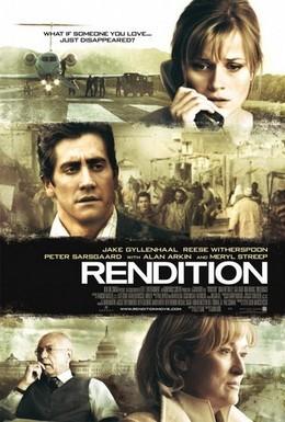 Постер фильма Версия (2007)