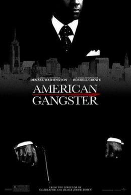 Постер фильма Гангстер (2007)