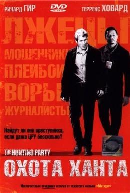 Постер фильма Охота Ханта (2007)