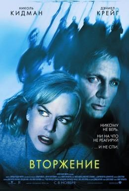 Постер фильма Вторжение (2007)