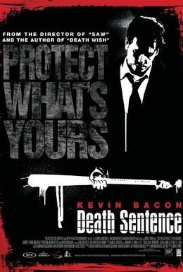 Постер фильма Смертный приговор (2007)