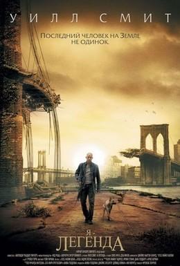 Постер фильма Я – легенда (2007)