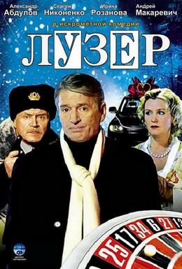 Постер фильма Лузер (2007)