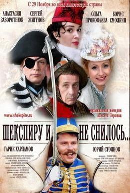 Постер фильма Шекспиру и не снилось (2007)