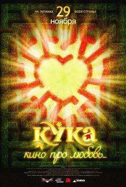 Постер фильма Кука (2007)