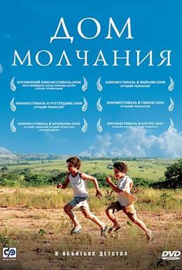 Постер фильма Дом молчания (2007)