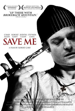 Постер фильма Спаси меня (2007)
