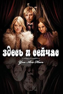 Постер фильма Здесь и сейчас (2007)