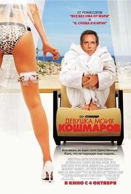 Постер фильма Девушка моих кошмаров (2007)