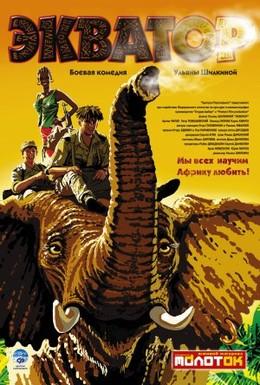 Постер фильма Экватор (2007)
