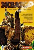 Экватор (2007)