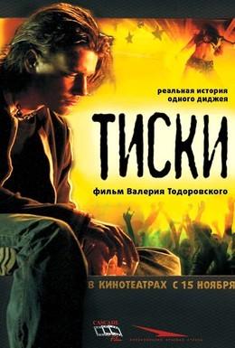 Постер фильма Тиски (2007)