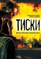 Тиски (2007)