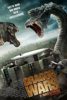 Постер фильма Война динозавров (2007)
