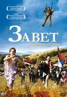 Завет (2007)