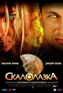 Постер фильма Скалолазка и последний из седьмой колыбели (2007)