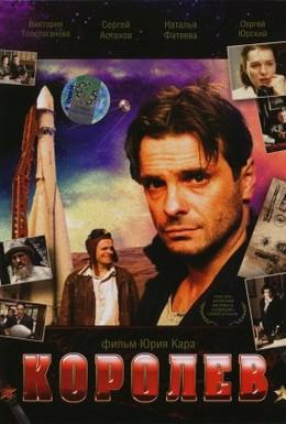 Постер фильма Королёв (2007)