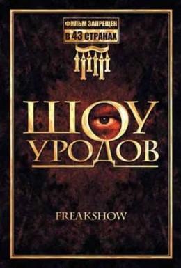 Постер фильма Шоу уродов (2007)