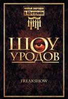 Шоу уродов (2007)