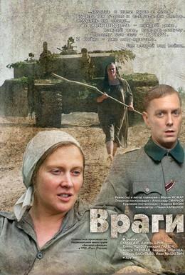 Постер фильма Враги (2007)