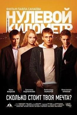 Постер фильма Нулевой километр (2007)