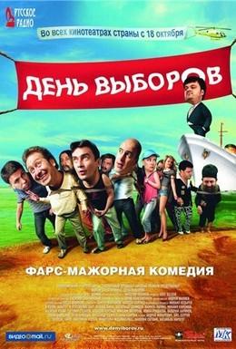 Постер фильма День выборов (2007)