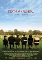 Смерть на похоронах (2007)