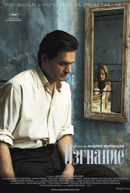 Постер фильма Изгнание (2007)