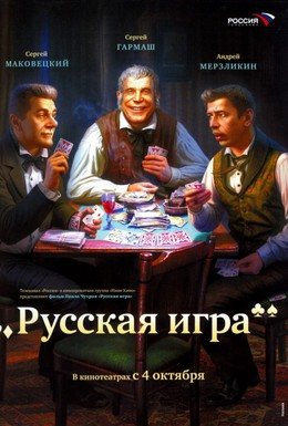Постер фильма Русская игра (2007)