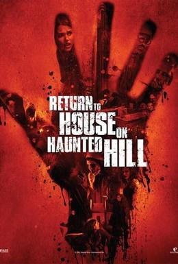Постер фильма Возвращение в дом ночных призраков (2007)