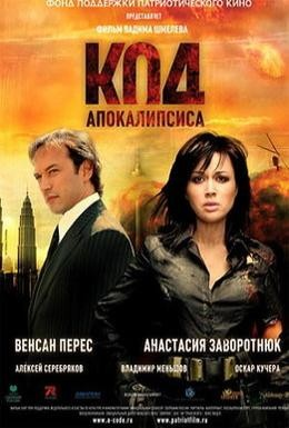Постер фильма Код апокалипсиса (2007)