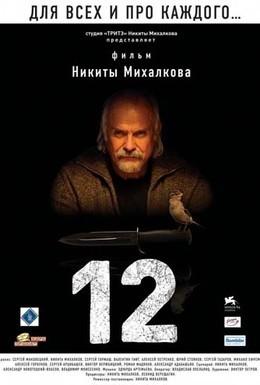 Постер фильма 12 (2007)