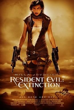 Постер фильма Обитель зла 3 (2007)